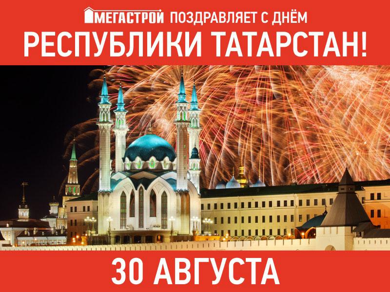 говорят открытки с днем республики татарстан представить, как